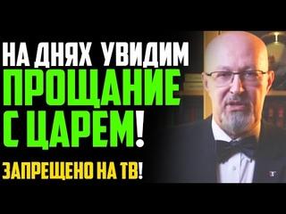 СРОЧНО! В КРЕМЛЕ пaникa: лучшие врaчи бессильны... Валерий Соловей