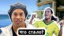 Что Стало с Роналдиньо Гибель Карьеры Футбольного Волшебника