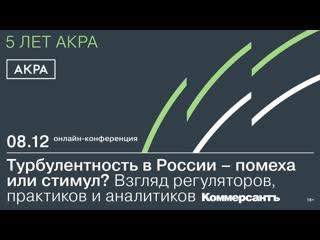 Турбулентность в России – помеха или стимул? Взгляд регуляторов, практиков и аналитиков