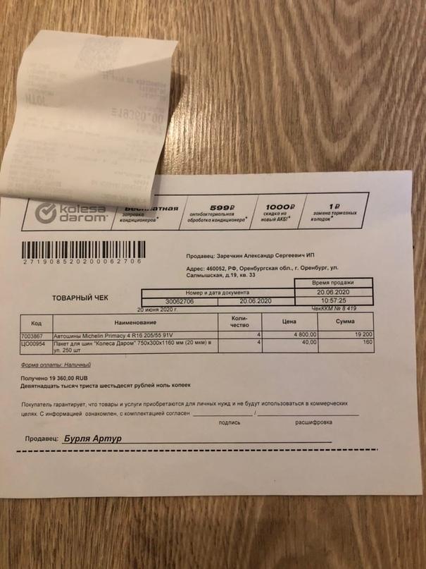 Купить летние шины michelin Primacy 4 205/55 r16 На | Объявления Орска и Новотроицка №8811