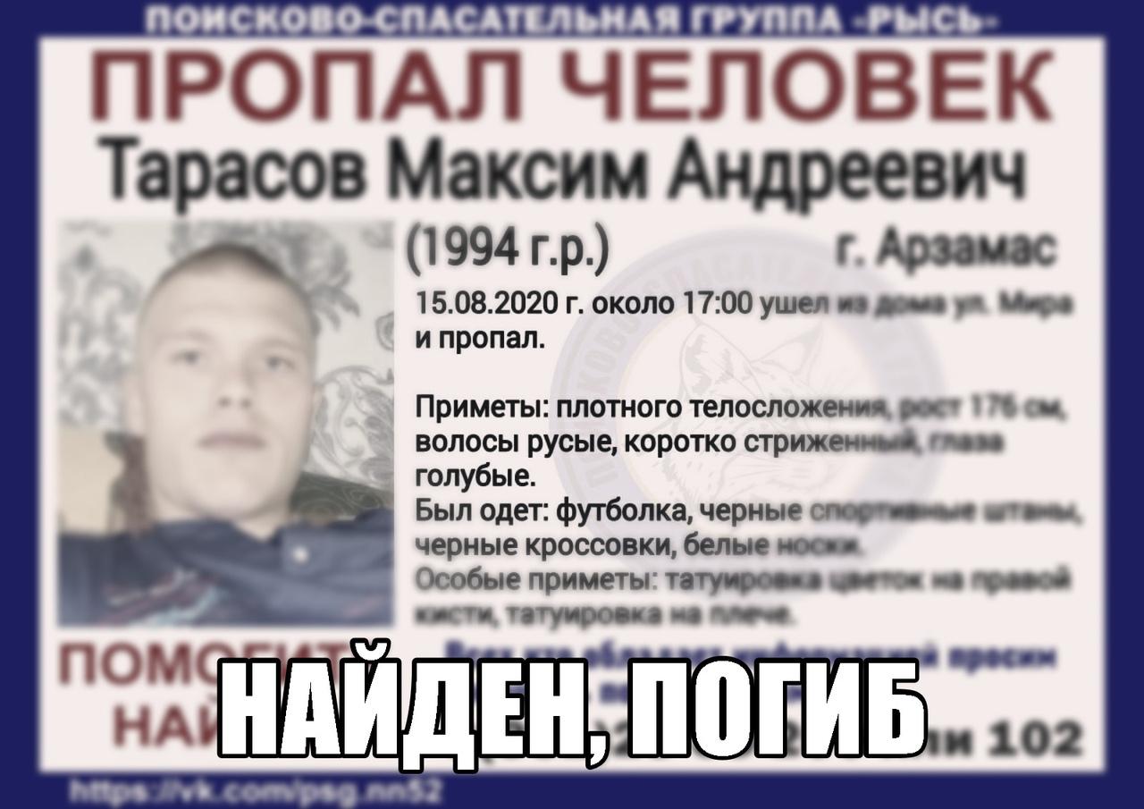 Тарасов Максим Андреевич, 1994 г. р., г. Арзамас