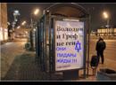 Рекламный плакат в Москве Володин и Греф - не геи ОНИ ПИДАРЫ ЖИДЫ