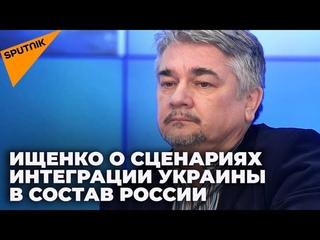Прощай, Украина: Ищенко назвал сценарии вхождения Херсона, Одессы, Харькова в состав России