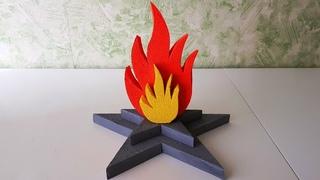 Поделка Звезда Вечный огонь на День Победы 9 мая