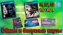 Что такое ЭЛЕКТРОННЫЕ ВЕРСИИ ИГР на PS4? Их отличие от дисков. Обмен и другой сервис на фирме Portal