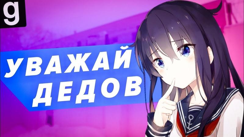 УВАЖАЙ ДЕДОВ Anime RP Garry's mod