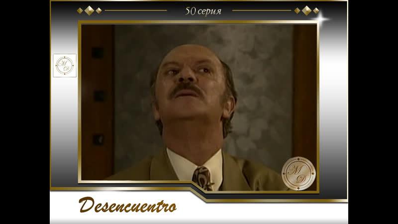 Разлученные 50 серия Desencuentro capitulo 50