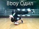 Личный фотоальбом B-Boy-Odil Breaking