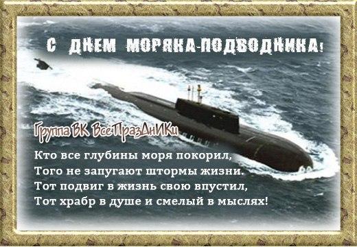 Поздравление с 23 февраля моряка подводника