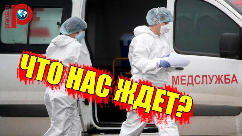 Россия планирует ставить опыты над людьми? / Вакцинация от коронавируса в России