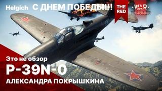 P-39N-0 Александра Покрышкина в War Thunder