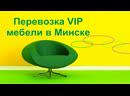Перевозка VIP мебели в Минске