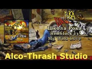Школа Рока - Hellblock 13 (Full album)
