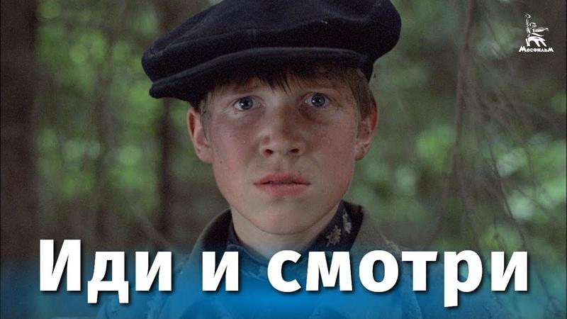 Иди и смотри военный реж Элем Климов 1985 г