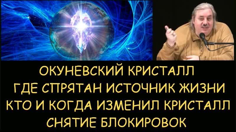 Николай Левашов Где и кем спрятан источник жизни Кто и когда изменил кристалл Снятие блокировок