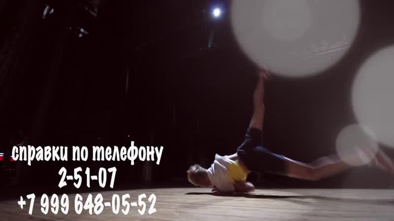 Даешь молодежь BREAK DANCE ДК Распадский
