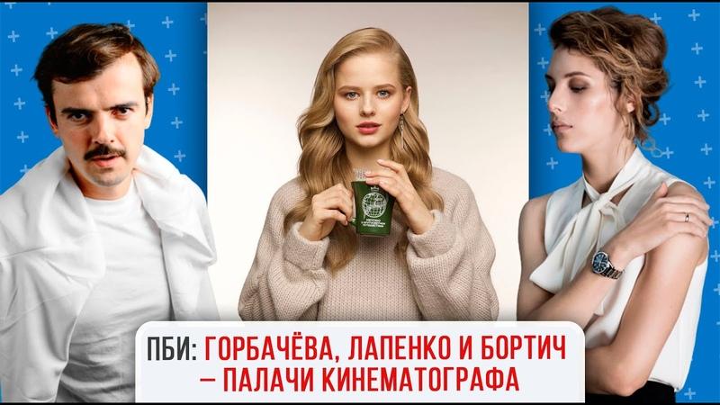 ПБИ Горбачёва Лапенко и Бортич палачи кинематографа