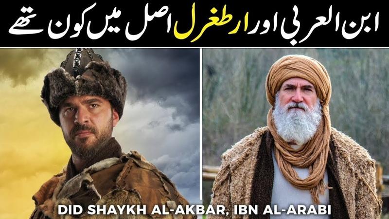 Ertugrul Gazi Dirilis Ertugrul Ghazi in History of Urdu FaiZan JaNu NF
