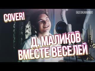 Alex Galagurskiy (Дмитрий Маликов) - Вместе Веселей   Cover
