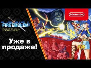 Уже в продаже! — Fire Emblem: Shadow Dragon & the Blade of Light (Nintendo Switch)