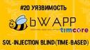20 Уязвимость SQL Injection Blind Time Based Timcore