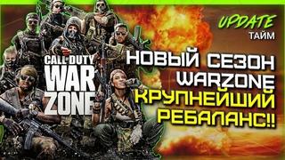 Патч  - Нёрф FFAR, M16 и AUG   Новая КАРТА и новое ОРУЖИЕ ВАРЗОН   Call of Duty WARZONE 3 СЕЗОН