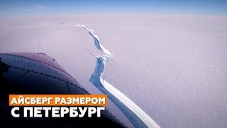 Айсберг размером почти с Санкт-Петербург откололся от ледника в Антарктике — видео