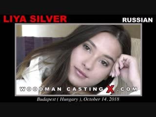 Liya silver on woodman casting x interview