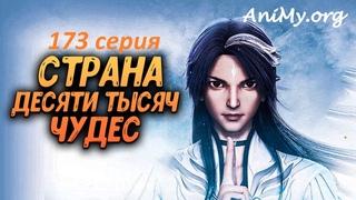 Страна десяти тысяч чудес 4 сезон 45 серия ( Страна десяти тысяч чудес 173 серия ) Озвучка AniMy