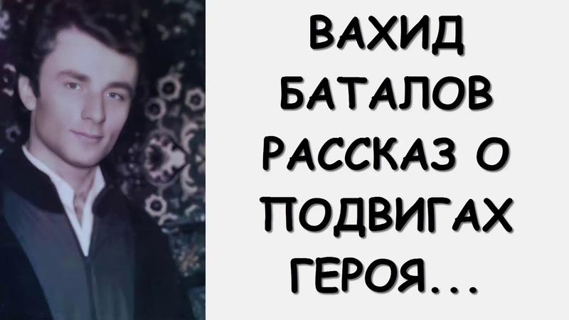 ВСЯ ПРАВДА О ЧЕЧЕНСКОМ ГЕРОЕ Вахид Баталов