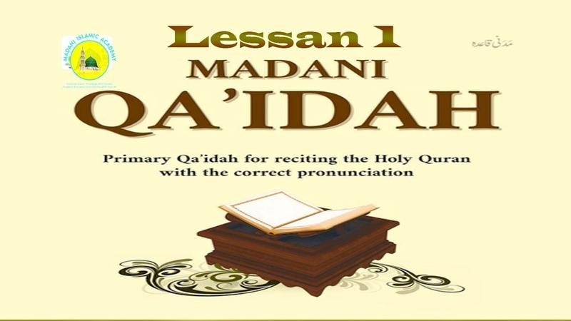 Madani Qaida Lesson 1 Complete Full HD Video - Arabic Alphabet for Kids- Quran Tajweed Course Online