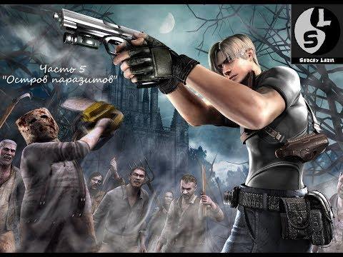 Прохождение Resident Evil 4 Часть 5 Остров паразитовHARD (Костюм RPD) ФИНАЛ