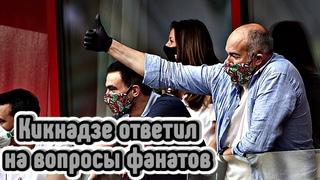 Кикнадзе ответил на вопросы фанатов Локомотива // #Ядовитыйвзгляд