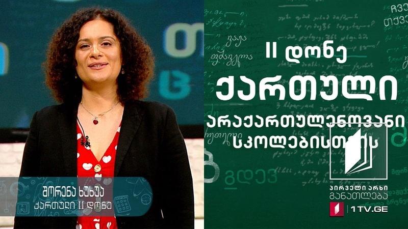 ქართული ენა 2 დონე 5 გაკვეთილი