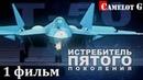Истребитель пятого поколения Т-50 Су-57 Часть 1 Camelot G документальный фильм.