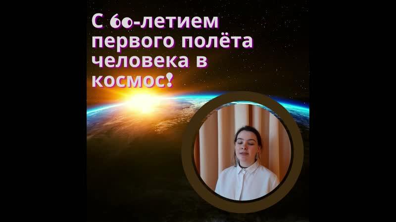 Районный конкурс видеооткрыток Звездный путь Участник № 2