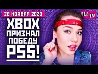 Первая битва PS5 и Xbox Series, будущее Metro, распродажа Steam. Игровые новости ALL IN 26.11