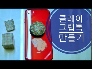 How to make a really easy check pattern cane _ 점토로 그립톡  만들기