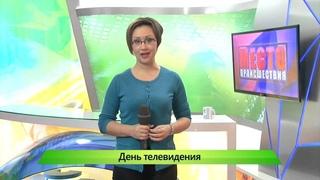 """День телевидения. ИК """"Город"""""""