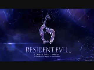 Resident Evil 6 Part 1 Ada Wong