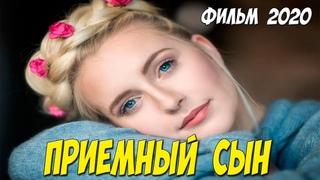 Этот сериал достоен вашего внимания!! - ПРИЕМНЫЙ СЫН - Русские мелодрамы 2020 новинки HD 1080P
