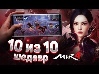 Новая кроссплатформенная MMORPG 2021 MIR4  Топовая графика и крутая боевая система  CBT до 8 августа