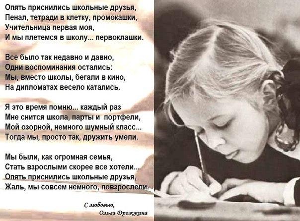 Стих школьное детство
