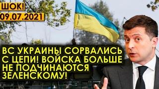СРОЧНО!  ВС Украины сорвались с цепи! Войска больше не подчиняются Зеленскому