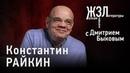 Константин Райкин я каждый раз был однолюбом