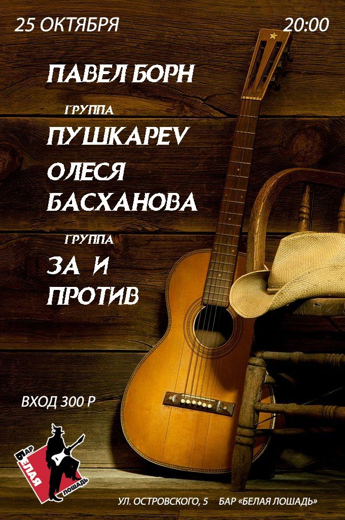 Афиша Волгоград 25.10/ Борн / Пушкареv / Басханова / За и Против