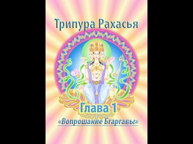 Трипура Рахасья Глава 1 Вопрошание Бхаргавы