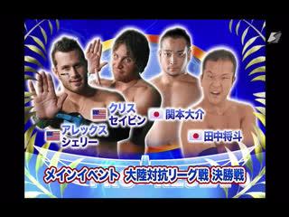 Motor City Machine Guns (Alex Shelley & Chris Sabin) vs Daisuke Sekimoto & Masato Tanaka