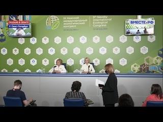 IX Невский международный экологический конгресс. Пресс-конференция. Запись 28 мая 2021 года