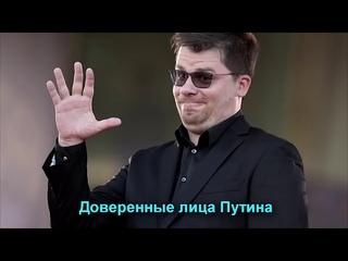Доверенные лица Путина